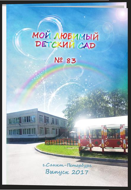 Детский выпускной альбом в твердой обложке