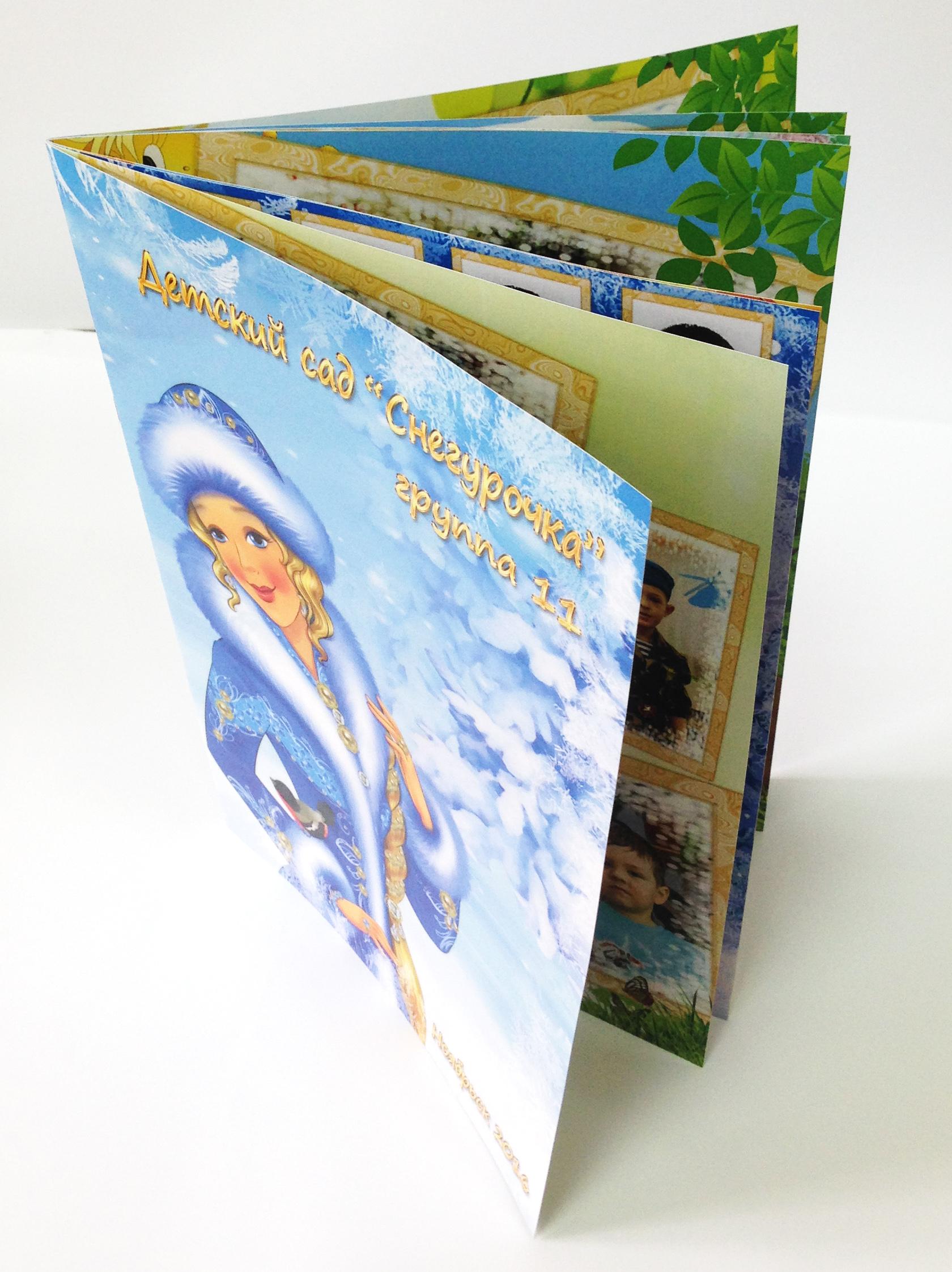 Выпускной альбом для детского сада «Журнал»