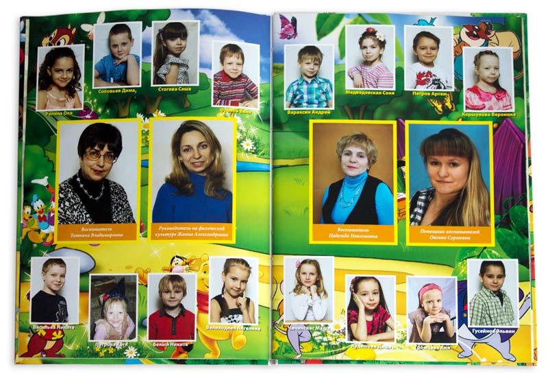 Выпускной альбом для детского сада — внутренний разворот