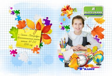Образец обложки выпускного альбома «Выпускник начальной школы №1»