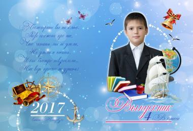 Образец обложки выпускного альбома «Выпускник начальной школы №3»