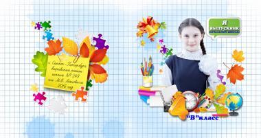 Образец обложки выпускного альбома «Выпускник начальной школы №2»