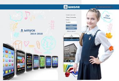 Образец обложки выпускного альбома «ВКОНТАКТЕ»