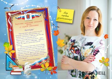 Образец страниц выпускного альбома «Выпускник начальной школы №3»
