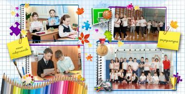 Образец страниц выпускного альбома «Выпускник начальной школы №2»
