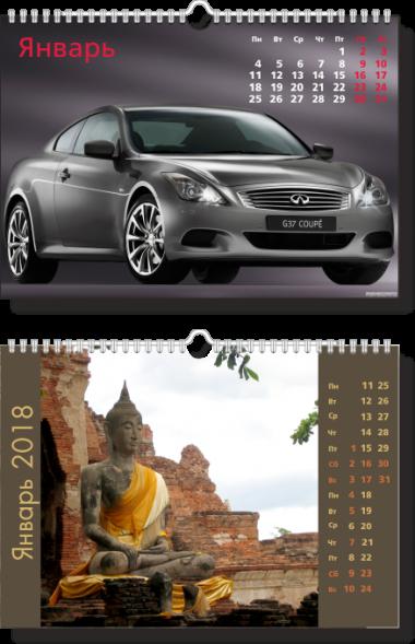 Настенный перекидной календарь А4