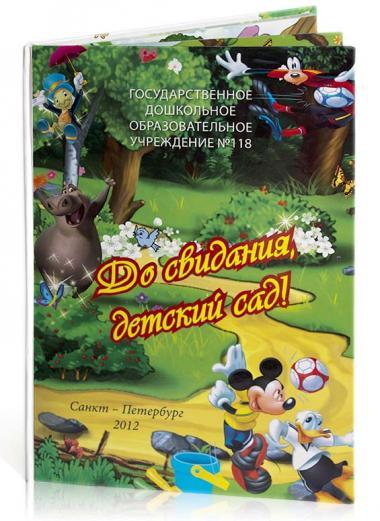 Выпускной альбом для детского сада в твердой обложке